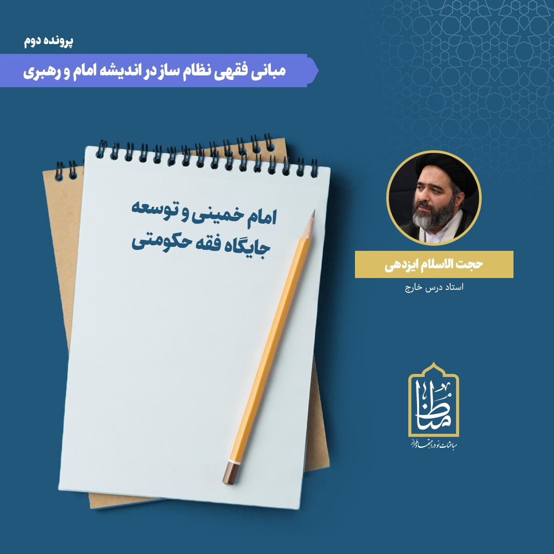 امام خمینی و توسعه جایگاه فقه حکومتی*