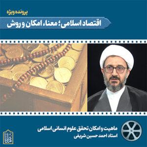 حقیقت علوم انسانی اسلامی