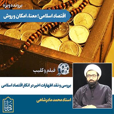 بررسی و نقد اظهارات اخیر در انکار اقتصاد اسلامی