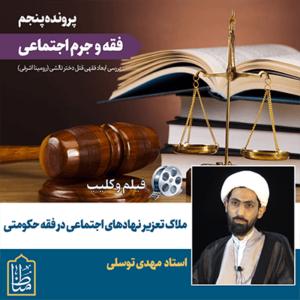 ملاک تعزیر نهادهای اجتماعی در فقه حکومتی
