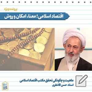 ماهیت و چگونگی تحقق مکتب اقتصاد اسلامی