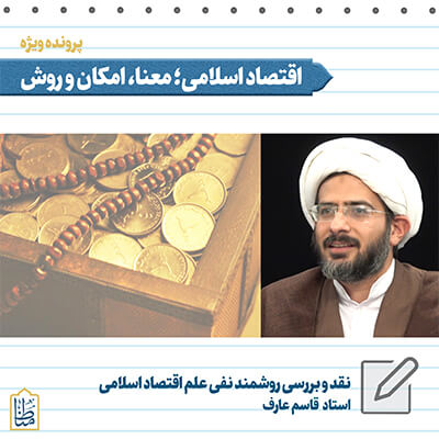 نقد و بررسی روشمند نفی علم اقتصاد اسلامی